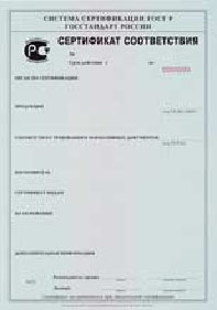 Сертификат соответствия 1